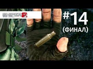 Прохождение игры Sniper Ghost Warrior 2: #14 Конец игры
