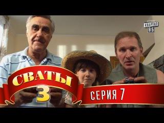 Сериал Сваты - 3 (3-й сезон, 7-я серия)