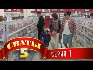 Сериал Сваты - 5 (5-й сезон, 1-я серия)