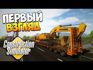Construction Simulator 2015 | Строители-копатели!