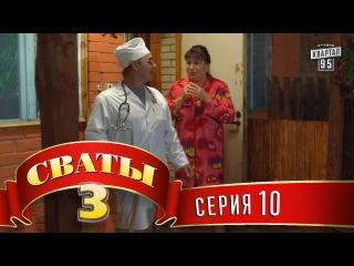 Сериал Сваты - 3 (3-й сезон, 10-я серия)