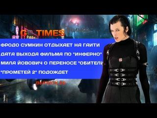 GS Times [КИНО] #26. «Прометей 2», «Инферно». «Бегущий по лезвию бритвы 2» (новости кино)