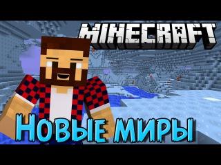 ПОРТАЛ В ЛЮБОЙ МИР (27 Новых Измерений) - Обзор Модов Minecraft