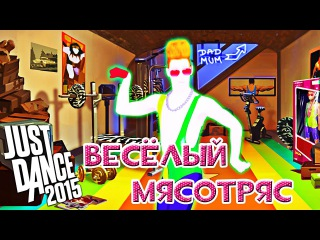♛ ВЕСЁЛЫЙ МЯСОТРЯС ♛ LMFAO - Sexy and I Know It (JUST DANCE 2015) PS4