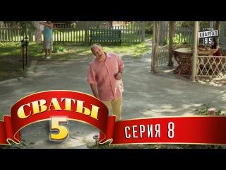 Сериал Сваты - 5 (5-й сезон, 8-я серия)