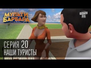 Мульти Барбара - , серия 20 - Наши туристы, Жилищный вопрос, Дневник Черновецкого
