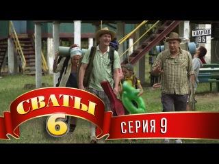 Сериал Сваты - 6 (6-й сезон, 9-я серия)