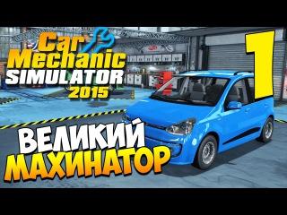 Шаманим в Car Mechanic Simulator 2015. Часть 1 | Великий махинатор! розыгрыш (3 ключа)
