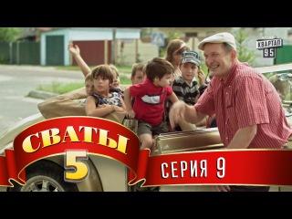 Сериал Сваты - 5 (5-й сезон, 9-я серия)