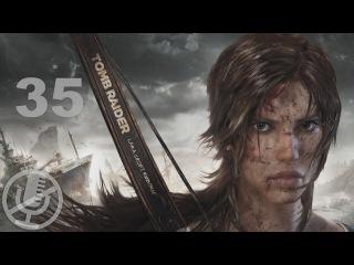 Tomb Raider 2013 прохождение на высоком #35 — Берег печали