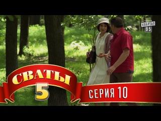 Сериал Сваты - 5 (5-й сезон, 10-я серия)