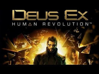 Обзор на игру Deus Ex: Human Revolution director s cut 2014