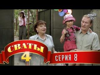 Сериал Сваты - 4 (4-й сезон, 8-я серия)