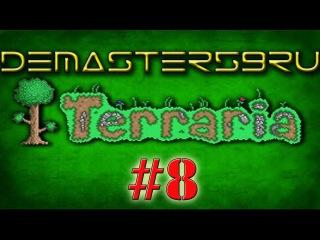 Terraria 8 Все глубже