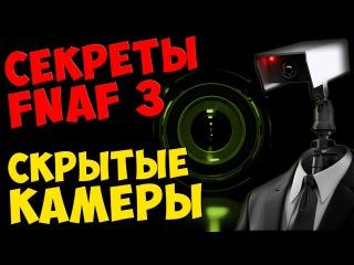Five Nights At Freddy's 3 - СКРЫТЫЕ КАМЕРЫ