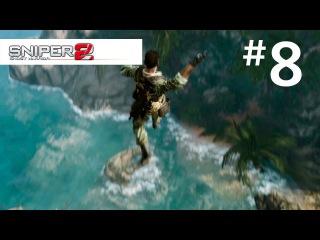 Прохождение игры Sniper Ghost Warrior 2 - часть 8