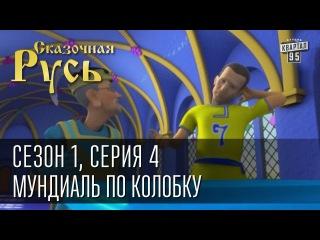 Мультфильм Сказочная Русь - , сезон 1, серия 4 - Мундиа́ль по колобку, Евро-2012 и Шева, чемпионат п