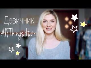 Хотите с Нами на ДЕВИЧНИК ? / All Things Hair