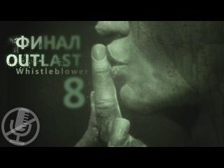 Outlast Whistleblower Прохождение На Русском DLC #8 — Выход / Финал / Концовка