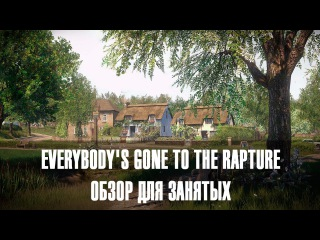 Everybody's Gone To The Rapture - Обзор для занятых