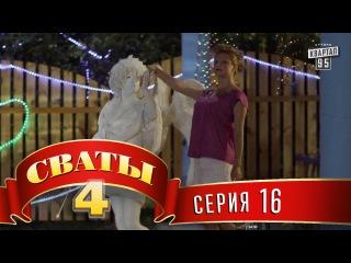Сериал Сваты - 4 (4-й сезон, 16-я серия)