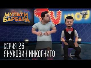 Мульти Барбара - |серия 26 - Пушкин - матершинник, Янукович инкогнито, Петенька