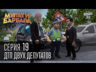 Мульти Барбара - , серия 19 - Культпросвет, ДТП двух депутатов, Другая пара
