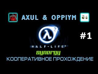 Кооперативное прохождение Half-Life 2 через Synergy - (Стрим 1) - AXUL & OPPIYM