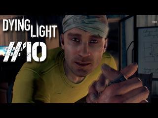 ЗАКИДАЛИ КВЕСТАМИ | Dying Light #10