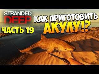 Выживаем в Stranded Deep. Часть 19 | Как приготовить АКУЛУ!?