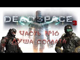Dead space 3 кооп с Шэдом Часть №16