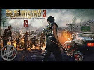 Dead Rising 3 Прохождение На Русском На PC Часть 8 — Морг
