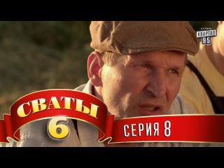 Сериал Сваты - 6 (6-й сезон, 8-я серия)