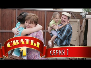 Сериал Сваты - 1 (1-й сезон 1-я серия) фильм комедия для всей семьи