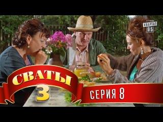Сериал Сваты - 3 (3-й сезон, 8-я серия)