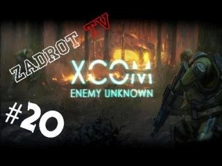 XCOM Enemy Unknown - Часть 20 (Новый пленный)