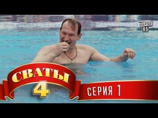 Сериал Сваты - 4 (4-й сезон, 1-я серия) комедия для всей семьи