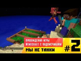 Прохождения игры Minecraft с подписчиками #2 Мы не танки