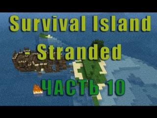 Minecraft - выживание на карте Survival Island - Stranded [v1.4] (Часть - 10)