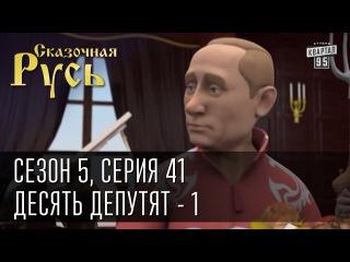 Мультфильм Сказочная Русь - 5|Cерия 41|часть 1|Десять депутят|по мотивам