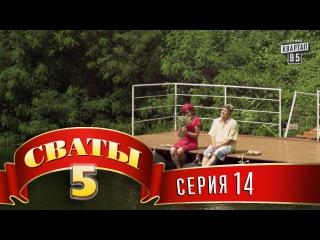 Сериал Сваты - 5 (5-й сезон, 14-я серия)