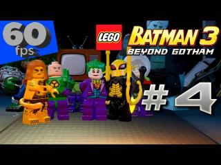 LEGO Batman 3: Beyond Gotham - Прохождение: Часть 4