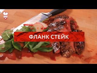 Redman's Kitchen - Фланк стейк