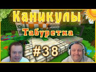 Minecraft - Д - Каникулы - #38 - Табуретка