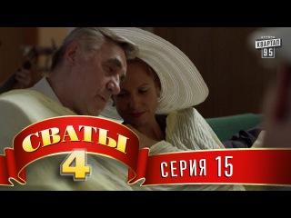 Сериал Сваты - 4 (4-й сезон, 15-я серия)