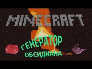 Minecraft - Как сделать генератор обсидиана