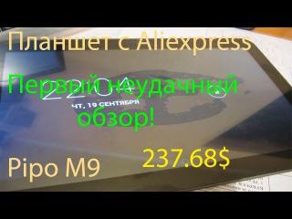 Посылка с Aliexpress Китайский планшет Pipo M9 $237.68. Первый не удачный обзор!