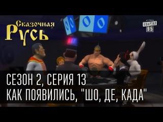 Мультфильм Сказочная Русь - , сезон 2. Серия 13 - Как на Руси появились телешоу,
