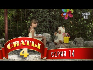 Сериал Сваты - 4 (4-й сезон, 14-я серия)