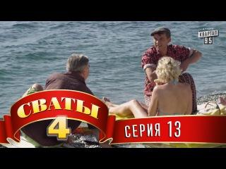 Сериал Сваты - 4 (4-й сезон, 13-я серия)